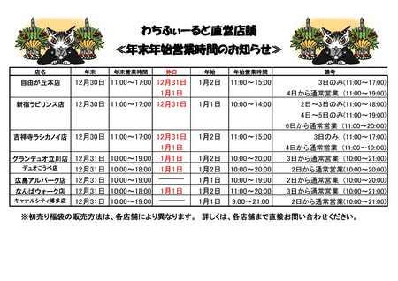 '19年末年始のお知らせ(A4).jpg