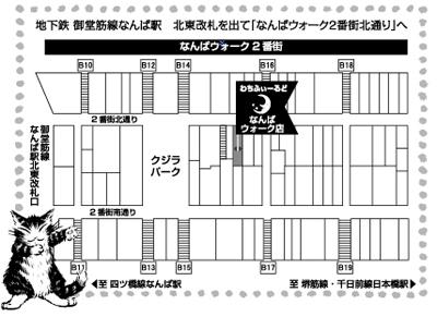 なんばimage-2.jpg