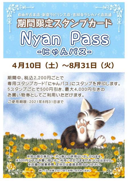にゃんパス202104.jpg