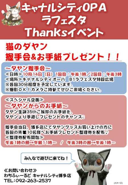 キャナルシティ博多店ダヤン握手会&お手紙プレゼントPOP.jpg