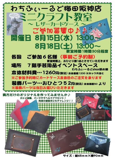 クラフト教室(カードケース)-1のコピー.jpg