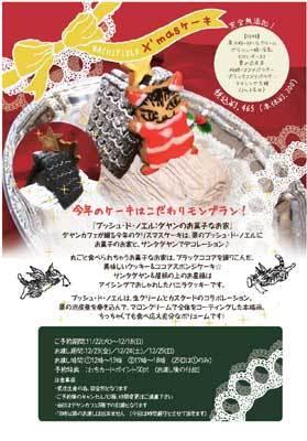 ケーキ2011web.jpg
