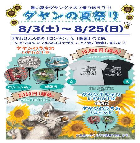 夏祭り2019直営用修正.jpg