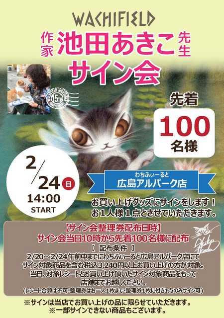 広島15周年祭サイン会POP-1.jpg