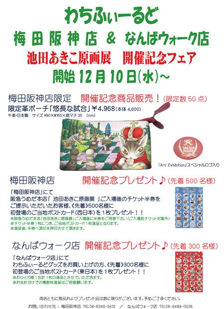 梅田阪神店&なんばウォーク店 .jpg