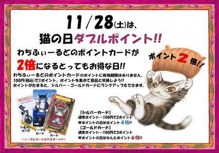 猫の日POPメルマガ用.jpg