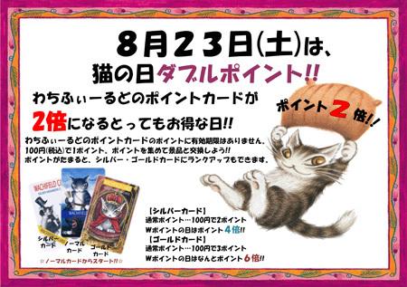 猫の日POP.jpg