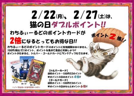 猫の日POP2月22,27日用.jpg
