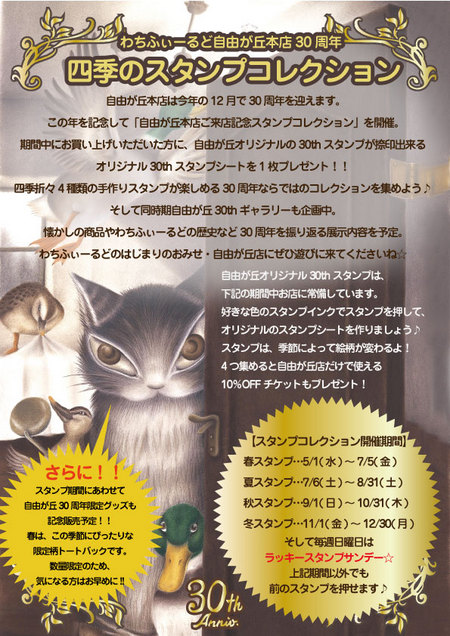 自由が丘スタンプコレクションPOPA4.jpg