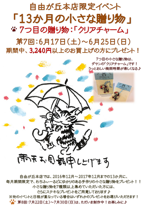自由が丘本店201706.jpg