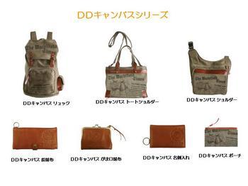 DDキャンバスシリーズ.jpg