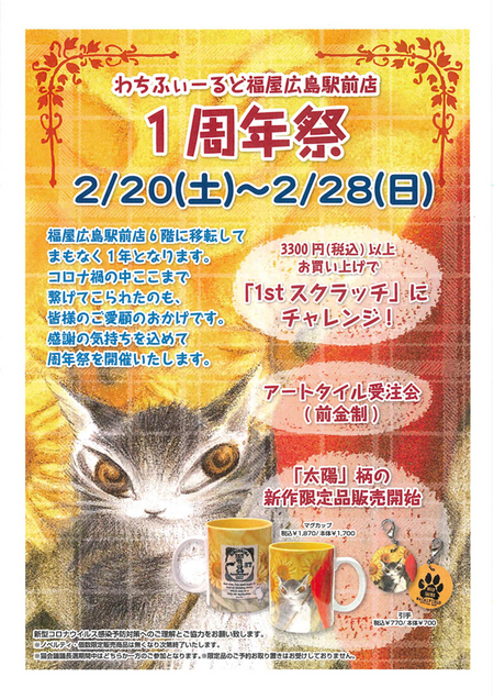 1周年祭福屋広島駅前202102.jpg
