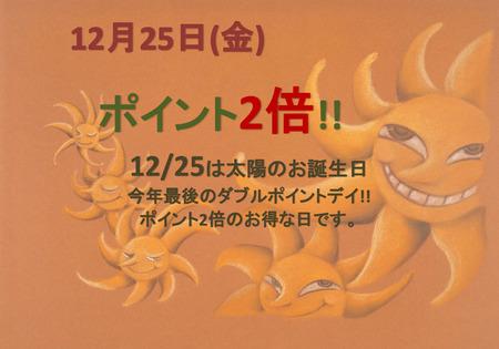 12月猫の日.jpg