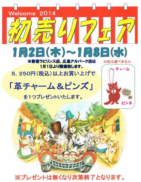 2013初売りフェアー.jpg
