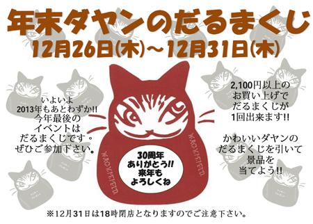 2013年末だるまくじ梅田用.jpg