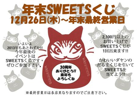 2013年末SWEETSくじ.jpg