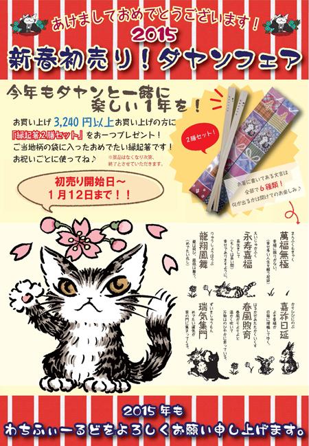 2014新春初売り.jpg