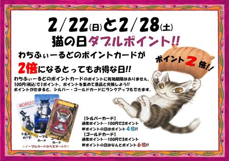 201502猫の日POP.jpg