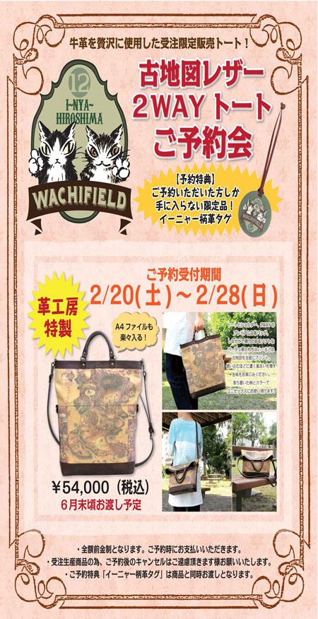 201602hiroshima bag_1.jpg