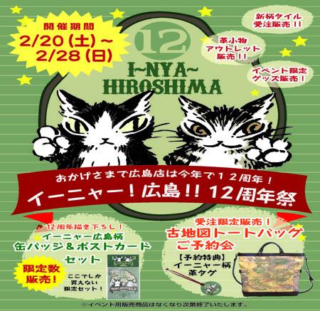201602hiroshima12Anniversary_1.jpg
