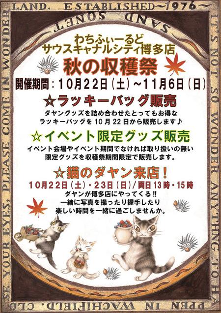 201610hakata.jpg