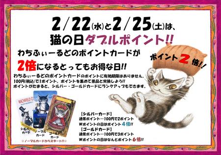 201702猫の日_1.jpg