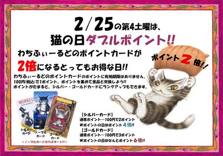 201702猫の日_2.jpg