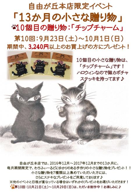 201709自由が丘.jpg