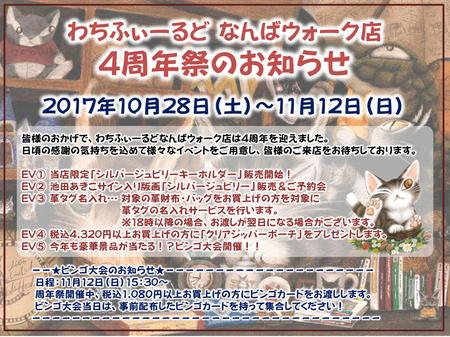 201710なんばウォーク.jpg