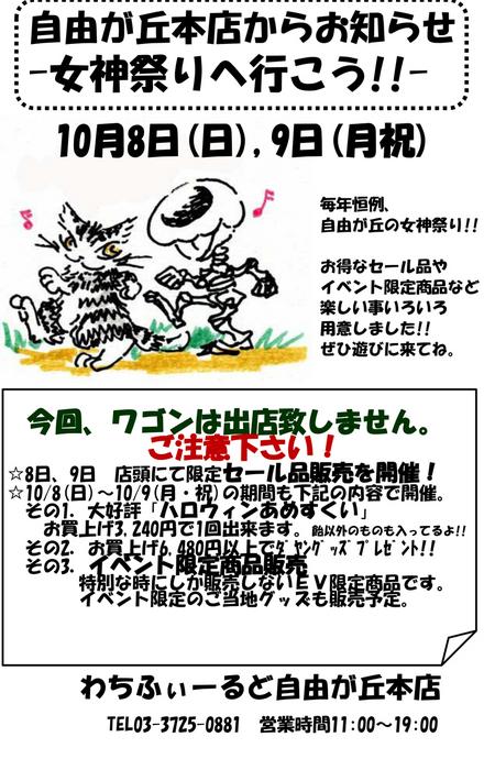 201710自由が丘.jpg