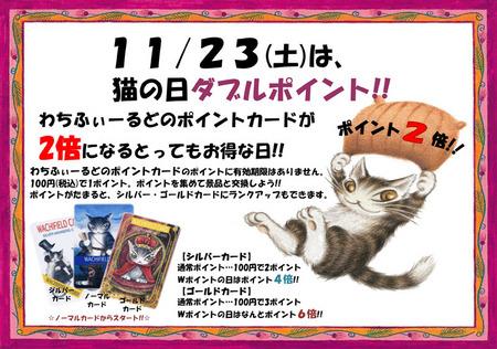 201911猫の日POP.jpg