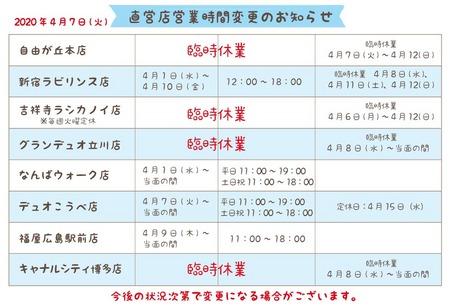 20200408直営店営業時間.jpg