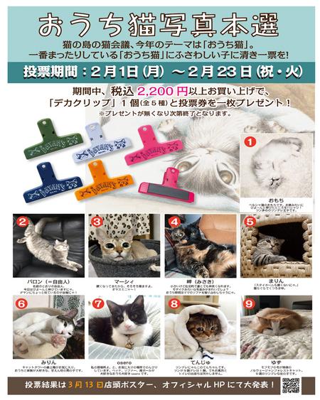 2021猫会議【本選】ポスター.jpg