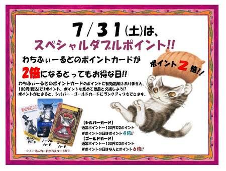 202107猫の日POP.jpg