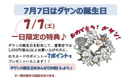 7月7日限定ポイントプレゼント.jpg