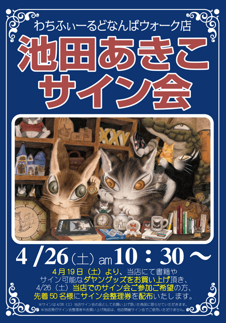 A3サイン会告知ポスター(2014.04.26).jpg