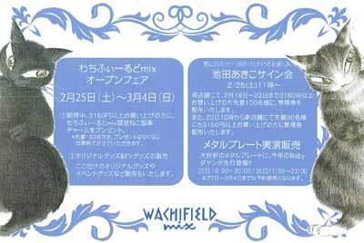 DM_wachi_mix_0001.jpg