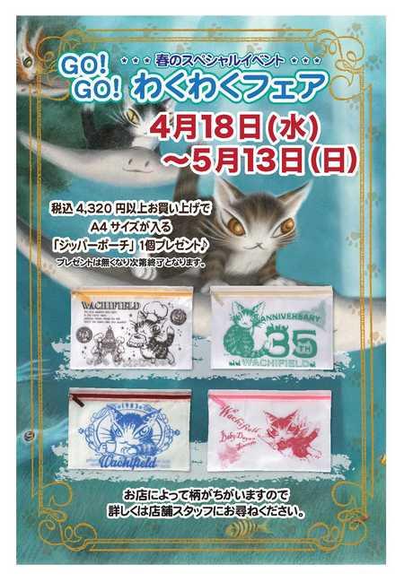 GWフェア西日本.jpg