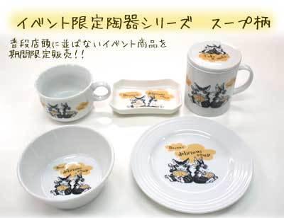 ev-soup.jpg