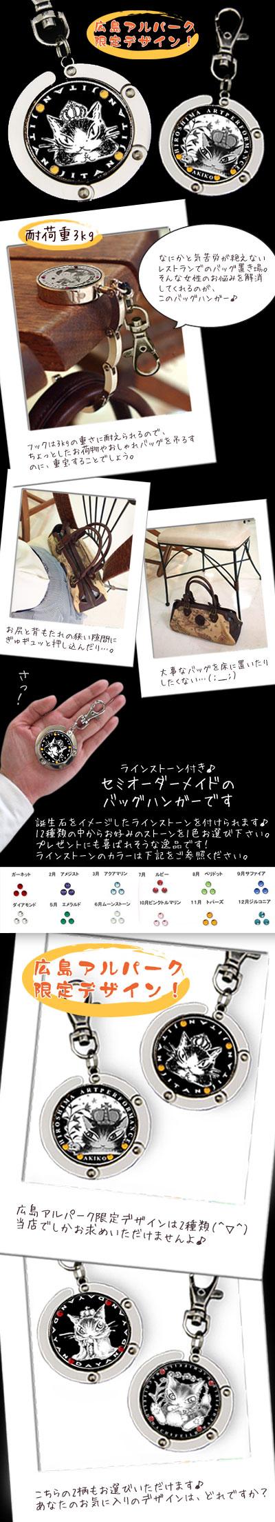 hiroshimabaghunger.jpg