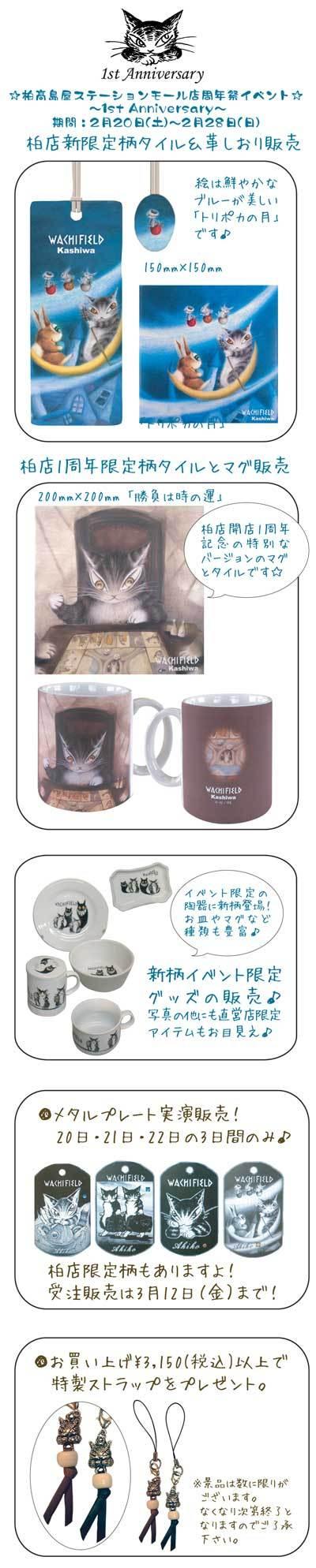 kashiwa.web.jpg
