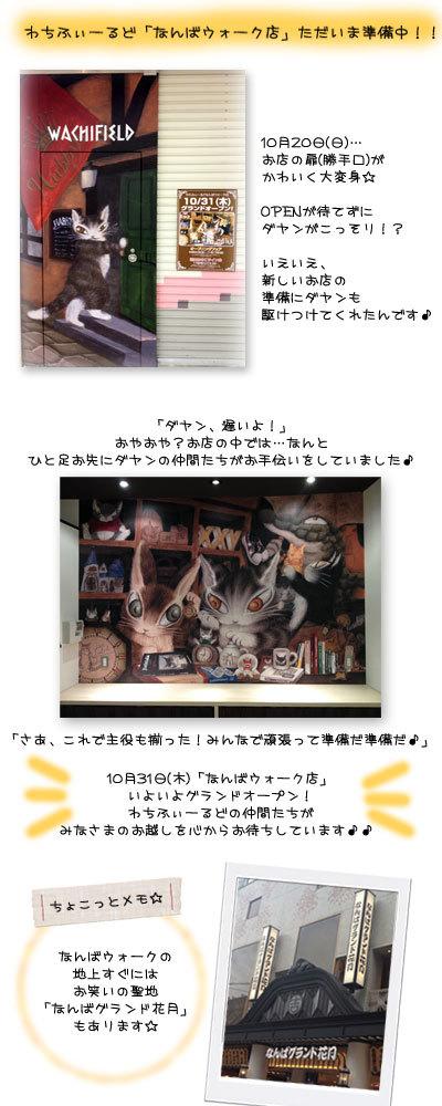 nanba_blog.jpg