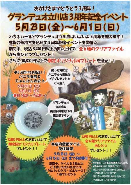 tachikawa140520.jpg
