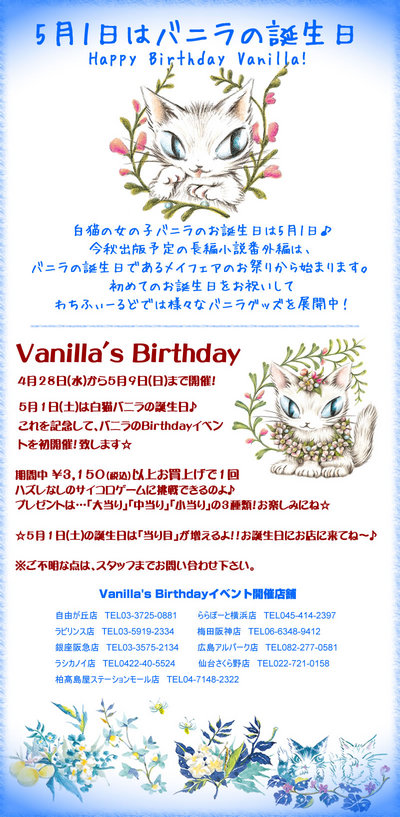 vanilla_birthday2.jpg
