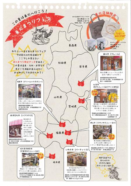東北まつりフェア.jpg