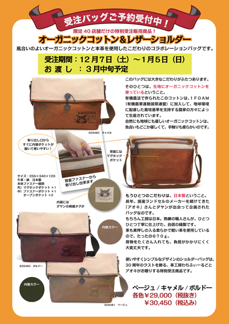 201312送付 受注POP.jpg